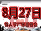 情人节厂家直销会8月27日与你不见不散