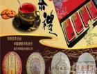 祥丰号茶叶招商加盟