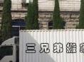 杭州三兄弟 公司搬家 工厂搬迁 大型设备搬运