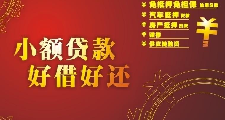 武汉无抵押贷款 武汉小额贷款 武汉汽车抵押贷款,利息低