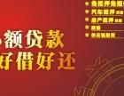 南京栖霞贷款1~50万凭身份证,当场放款 无抵押贷款