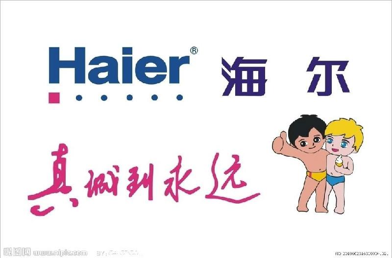 沈阳海尔洗衣机冰箱热水器燃气灶电视售后服务维修电话官方网站