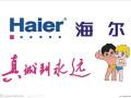 秦皇岛海尔洗衣机冰箱热水器燃气灶售后服务维修电话官方网站