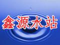 北京鑫源水站桶装水全城配送,买十赠五量大优惠