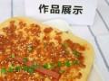 正宗武大郎烧饼加盟上班族的选择仟佰味学习做小吃选择好未来