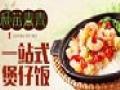 秧苗青青瓦锅煲仔饭加盟