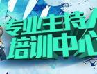 深圳婚礼商务全能主持人培训