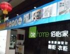 香港佰怡家定制家具橱柜衣柜中卫及全国各地招商加盟
