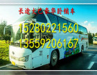 从石狮到渭南的汽车时刻表13559206167大客车票价