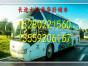 泉州到临沂的直达汽车时刻表13559206167大客车多久/