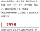 郑州大学公司治理与资本运营金融EMBA总裁研修班招