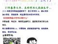 二建徐州地区报名开始了