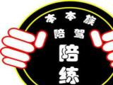 苏州本本族陪练细心耐心专业真诚的为您服务