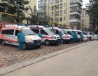 北京华远救护车出租公司专业危重患者长途救护车转送中心