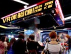 开一家VR体验馆加盟店需要准备多少钱