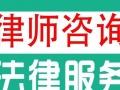 哈尔滨律师咨询,民事纠纷,刑事诉讼,交通事故