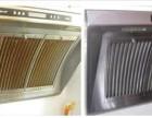 义乌油烟机一般清洗/热水器清洗多少钱一台