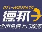 上海杨浦区 德邦物流 家电家具 行李打包 电瓶车轿车托运