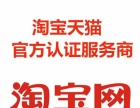 白城淘宝代运营丨网店托管丨天猫入驻 电商龙头企业