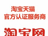 汕头淘宝代运营丨网店托管丨9年品牌丨上市公司