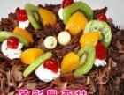 新余快速定制生日蛋糕预定创意蛋糕送货上门渝水区水果