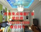 开阳县集成墙面如何值不值得投资
