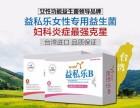 益私乐好吗?来自台湾的女性功能益生菌领导品牌?