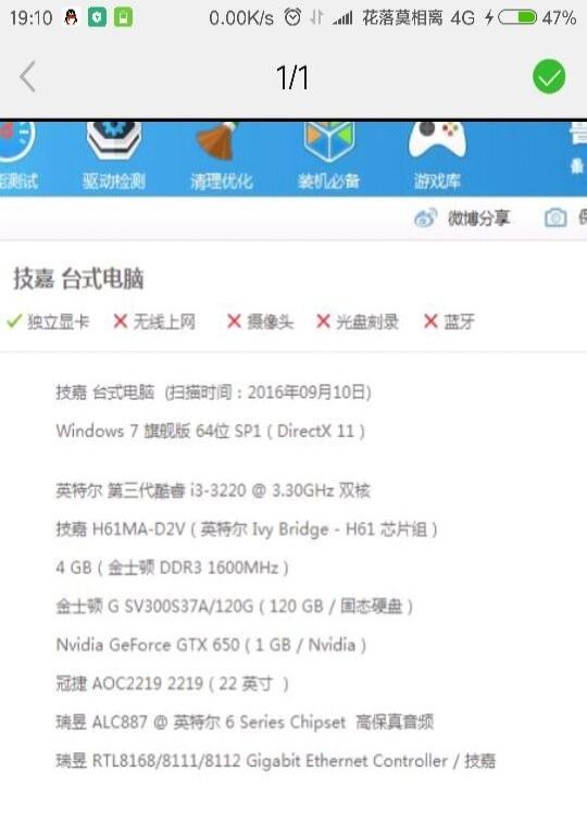 i3二手台式主机