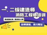 重庆职业资格培训,一级建造师,二级建造师,一二级消防工程师等
