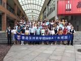 大连在职MBA研修班,免联考毕业双证班就选香港亚洲商学院