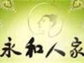 永和人家养生豆腐加盟