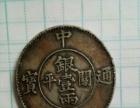 专业收购古董古玩,钱币,字画,纪念币,等等