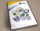 仪器搬迁宣传册设计 高科技企业画册设计 实验室画册设计