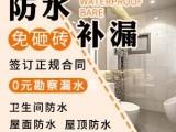 全国防水补漏 家庭渗水防水堵漏 快速服务 优惠 质量保证