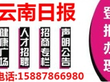 云南日报注销公告电话是多少?