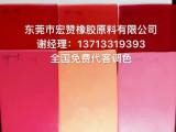 东莞宏赞橡胶原料 橡胶专用色母厂家