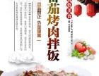 小燕子餐饮苕粉烤肉拌饭脆皮鸡饭加盟 让你轻松当老板