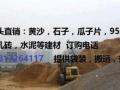 松江,青浦地区码头直销黄沙,水泥,红砖,石子等建材