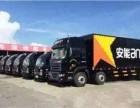 合肥安能物流零担整车包车服务电话咨询免费上门取件
