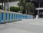 惠州临时卫生间出租 惠州移动厕所租赁 流动厕所出租