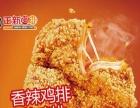 正新鸡排加盟 最受年轻人欢迎的特色小吃品牌