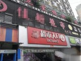 個人急轉成華云龍路佳好超市二樓10平美甲店