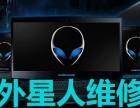 王府井外星人维修上门服务北京外星人清灰换硅脂