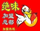 金昌绝味鸭脖加盟
