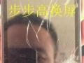 《新讯数码》五华平价修手机