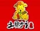 土财主三汁焖锅加盟
