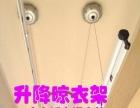 专业安装好太太恋伊康佳晾衣架 厂家上门安装 一个电