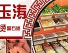 【马玉涛麻辣烫】加盟/加盟费用/项目详情