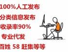 我公司专业承接漯河网络推广服务 纯手工发帖 分类信息发帖