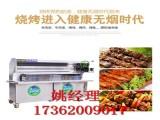 厂家直销北京1.5米商用无烟不锈钢烧烤车